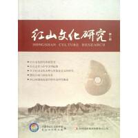 红山文化研究(第一辑)
