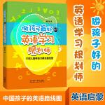做孩子最好的英语学习规划师 盖兆泉 中国儿童英语习得全路线图 写给家长的亲子英文指导书 3-12岁亲子英语教育规划策划