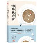 [二手旧书9成新]咖啡未冷前,[日] 川口俊和;弭铁娟,中信出版社, 9787508673554