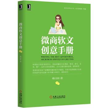 微商软文创意手册(pdf+txt+epub+azw3+mobi电子书在线阅读下载)