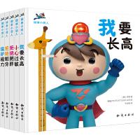 健康小超人(全5册)
