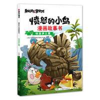 愤怒的小鸟漫画故事书:特洛伊之鹰 罗威欧娱乐有限公司 9787556217588