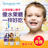 子初儿童无氟牙膏 宝宝水果香型牙膏3-6-12岁防蛀幼儿50克3支装