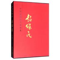 送书签R3~中国近现代名家画集・赵保民 9787514014624 贾德江 北京工艺美术出版社