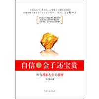 【二手正版9成新】自信比金子还宝贵韩三奇中国方正出版社9787802164772