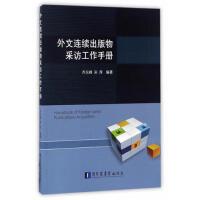 【二手书8成新】外文连续出版物采访工作手册 齐东峰,宋萍 国家图书馆出版社