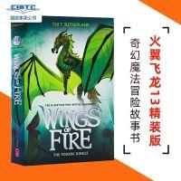 现货 英文原版 火翼飞龙13 毒林 精装 The Poison Jungle (Wings of Fire) 儿童读物