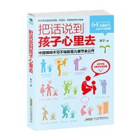 葫芦弟弟正版把话说到孩子心里去育儿书籍父母教育孩子的书儿童教育心理学沟通和性格青春期男孩女孩家庭教育书籍畅销