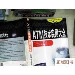 【二手旧书9成新】ATM实用技术大全