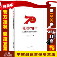 2019礼赞70年 从站起来 富起来到强起来 中国纪检监察报社 著 中国方正出版社 9787517407423