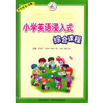 小学英语浸入式综合课程