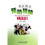 社区医生预防接种工作手册