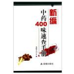 新编中药400味速查手册