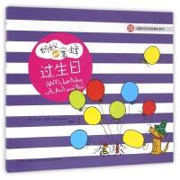 蚂蚁和蜜蜂过生日(中英双语)/儿童彩色单词故事书系列