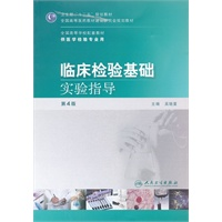 正版★临床检验基础实验指导(供本科检验专业用)(第4版)