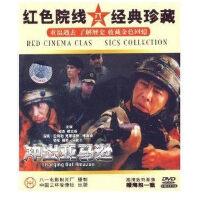 冲出亚马逊(1DVD)(赠海报一张) (2002) 电影 正版DVD