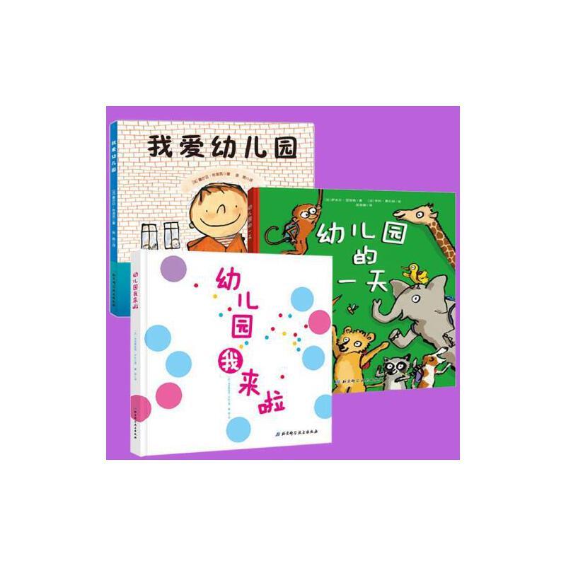 爱幼儿园(精) 幼儿园的一天 幼儿园我来了全3册宝宝儿童绘本图画书