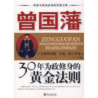 【二手书8成新】曾国藩 王松著 金城出版社