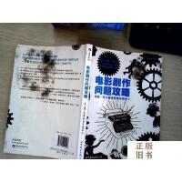 【二手旧书9成新】电影剧作问题攻略:悉德・菲尔德经典剧作教程3