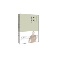 钱穆先生著作系列――四书释义(简体精装)