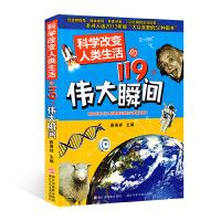 葫芦弟弟正版科学改变人类生活的119个伟大瞬间9-10-12-14岁少儿科普百科全书畅销童书三四五年级儿童读物人类科学发