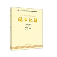 【包邮】现代汉语 黄伯荣 廖序东 9787040465938 高等教育出版社教材系列