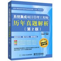 系统集成项目管理工程师历年真题解析(第2版)