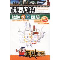 黄龙 九寨沟旅游实用图册 9787806532478