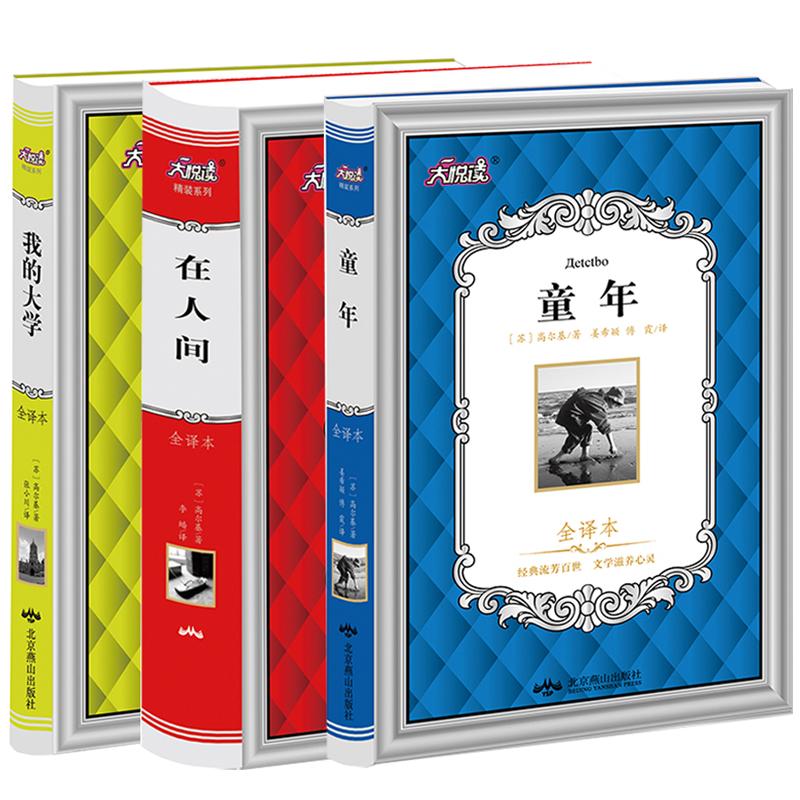高尔基三部曲  童年 在人间 我的大学 大悦读精装版 全译本 足本套装