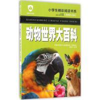 动物世界大百科(彩图注音版,名师导读版) 龚勋 主编