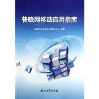 正版书籍 9787502197582 普联网移动应用指南 中国石油信息技术服务中心著 石油工业出版社