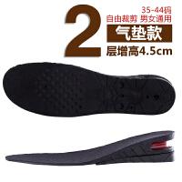 内增高鞋垫透气运动减震隐形气垫增高全垫男女式3cm5cm6cm 【2层增高4.5cm 黑色全垫】