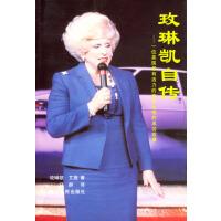 【二手旧书9成新】玫琳凯自传:一位美国有活力的商业女性的成功故事 [美]艾施,马群 9787213017278 浙江人