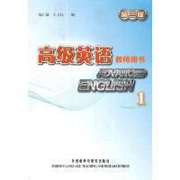 高级英语(第三版)(1)(教师)