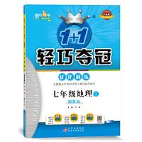1+1轻巧夺冠 优化训练:七年级地理(下)・湘教版(2021春)