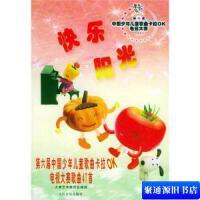 【旧书二手书9成新】快乐阳光:第六届中国少年儿童歌曲卡拉OK电视大赛歌曲47首