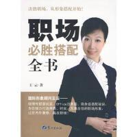 【二手书8成新】职场必胜搭配全书 王云 鹭江出版社