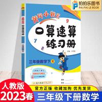 黄冈小状元口算速算三年级下册配套人教版