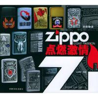 【二手旧书9成新】ZIPPO点燃激情(附CD-ROM一张) 屈耀辉著 9787801448743 中国宇航出版社