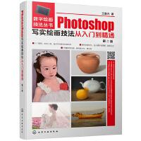 化学工业:Photoshop写实绘画技法从入门到精通(第二版)