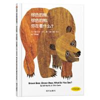 上海上谊:棕色的熊、棕色的熊,你在看什么?(精装)[3-6岁]