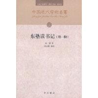 东塾读书记(外一种)