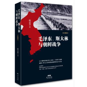 毛泽东、斯大林与朝鲜战争 历史学家沈志华重要的代表作!以中俄两国现存史料为基础,颠覆我们熟知的关于朝鲜战争的种种叙述与结论。