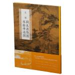 中国绘画名品:吴镇洞庭渔隐图 双桧平远图