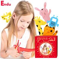 Endu恩都儿童手工剪纸书大全套装3-6岁幼儿园作业 DIY手工材料生日礼物