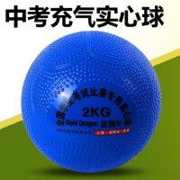 充气实心球中考专用2KG公斤学生训练标准防滑铅球