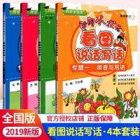 黄冈小状元 看图说话写话专题一二三四1234拼音与写话写好一句话一段话一个话题全套四4本小学生作文专题 一二1-2年级
