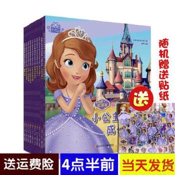公主苏菲亚故事书3-6-10岁儿童绘本故事书一二三年级注音版故事书正版