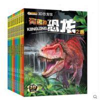 3D恐龙馆 探寻远古生命 内含3D图片赠送3D眼睛..