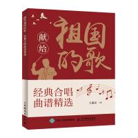 人民邮电:献给祖国的歌 经典合唱曲谱精选